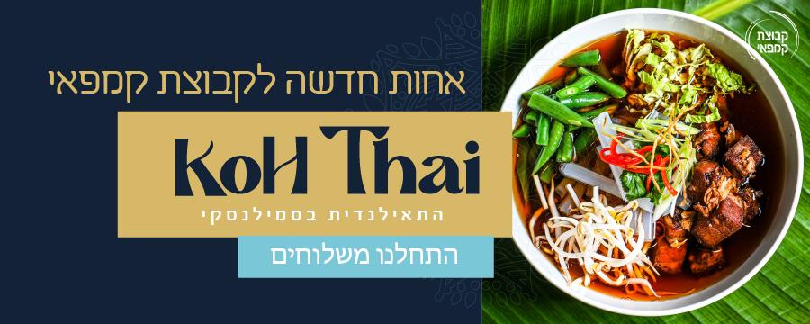 התאילנדית בסמילנסקי | Koh Thai